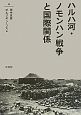 ハルハ河・ノモンハン戦争と国際関係