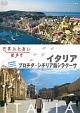 世界ふれあい街歩き スペシャルシリーズ イタリア プロチダ/シチリア島シラクーサ