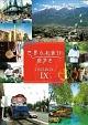 世界ふれあい街歩き DVD-BOX9