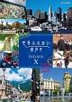 世界ふれあい街歩き DVD-BOX10