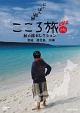 にっぽん縦断こころ旅2012 秋の旅セレクション 宮崎・鹿児島・沖縄