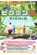 ピクミン3 任天堂公式ガイドブック
