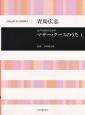 青島広志/女声合唱のためのマザー・グースのうた (1)