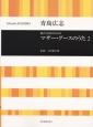 青島広志/混声合唱のためのマザー・グースのうた (2)