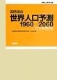 国際連合 世界人口予測 1960→2060<2012年改訂版> 世界人口年鑑・別巻