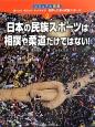日本の民族スポーツは相撲や柔道だけではない! ビジュアル図鑑 調べよう!考えよう!やってみよう!世界と日本の民族スポーツ2