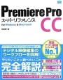 Premiere Pro CC スーパーリファレンス for Windows & Macintosh