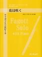 花は咲く ピアノ伴奏・ファゴットパート譜 参考音源CD付