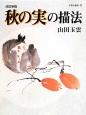 秋の実の描法<改訂新版> 玉雲水墨画8