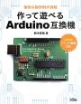作って遊べるArduino互換機 愉快な製作例が満載