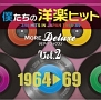 僕たちの洋楽ヒット モア・デラックス VOL.2/1964-69