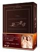 第二楽章 DVD-BOX