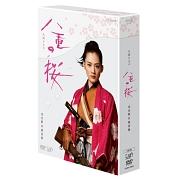 八重の桜 完全版 第壱集 DVD BOX