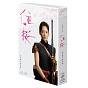 八重の桜 完全版 第弐集 Blu-ray BOX