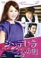 シンデレラの法則 DVD-SET2