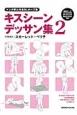キスシーンデッサン集 マンガ家と作るBLポーズ集 CD-ROM付 (2)