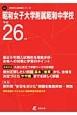 昭和女子大学附属昭和中学校 平成26年
