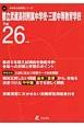 都立武蔵高校附属中学校・三鷹中等教育学校 平成26年