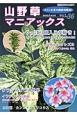 山野草マニアックス やっぱり斑入りが好き! ファン必見の徹底攻略本!(36)