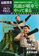 山田洋次・名作映画DVDマガジン (17)