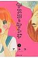 ヤスコとケンジ (2)