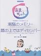 NHK連続テレビ小説 あまちゃんより 潮騒のメモリー/暦の上ではディセンバー ピアノ・ソロ/ピアノ弾き語り