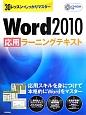 Word2010応用ラーニングテキスト 30レッスンでしっかりマスター