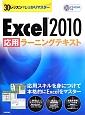 Excel2010応用ラーニングテキスト 30レッスンでしっかりマスター