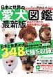 日本と世界の愛犬図鑑<最新版> あなたと犬との素敵な暮らしのために