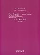 ひこうき雲 ピアノソロ&弾き語り うた:荒井由実 (2013年公開スタジオジブリ宮崎