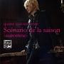 quatre saisons series 『Scenario de la saison -automne-』