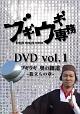 ブギウギ専務DVD vol.1 ブギウギ 奥の細道~旅立ちの章~