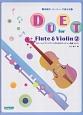 フルートとヴァイオリンのためのデュエット曲集 結婚式・パーティーで使える(2)