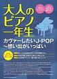 大人のピアノ一年生 カヴァーしたいJ-POP~想い出がいっぱい 3つのステップで楽しく名曲をマスター