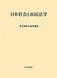 日本社会と市民法学 清水誠先生追悼論集