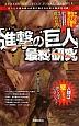 「進撃の巨人」最終研究 巨人と人類の戦いの裏に隠された新大陸創世の謎