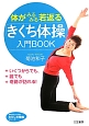 体がみるみる若返る「きくち体操」入門BOOK わたしの時間シリーズ