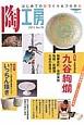 季刊 陶工房 特集:名陶地探訪九谷絢爛 いっちん描き はじめての器づくり&プロの技(70)