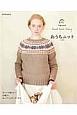 おうちニット 手編み時間(4)