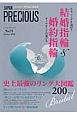 JAPAN PRECIOUS Autumn2013 史上最強のリング大図鑑200ブランド ジュエリー専門誌の決定版(71)