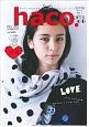 haco. 2013AUTUMN マイペースな女の子のためのファッションツーハン(36)