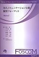 対人コミュニケーション行動観察フォーマット Manual