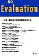 Evaluation 特集:都市内の空閑地問題を考える (50)