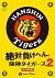 絶対負けへん!阪神タイガース 2[PCBP-52264][DVD]