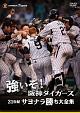 強いぞ!阪神タイガース 21世紀サヨナラ勝ち大全集