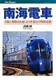 南海電車 大阪と和歌山を結ぶ日本最古の現役私鉄