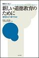 新しい道徳教育のために 徳性をどう育てるか 教育フォーラム52 (52)