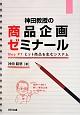 神田教授の商品企画ゼミナール Neo P7 ヒット商品を生むシステム
