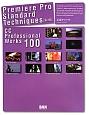 Premiere Pro Standard Techniques<第2版> CC Professional Works100