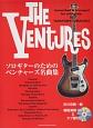 ソロギターのためのベンチャーズ名曲集 模範演奏CD&タブ譜付